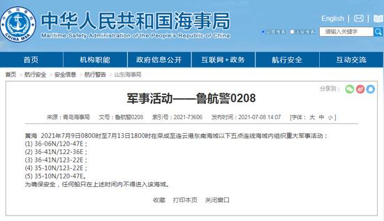 青岛海事局:9至13日黄海部分海域内组织重大军事活动