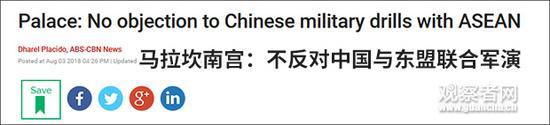 外媒:中方提议与东盟在南海定期联合军演 排除美国