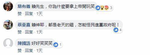 有台湾网友讽赖清德言论(Facebook截图)