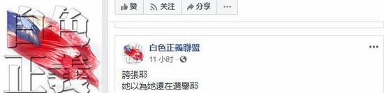 """""""白色正义联盟""""发文评蔡英文坐装甲车勘灾一事(Facebook截图)"""