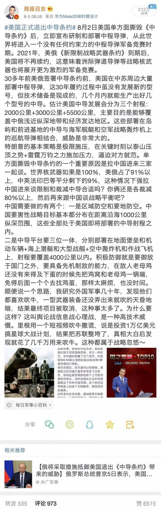 张召忠:美国退出中导条约后 中国需要做好两件事