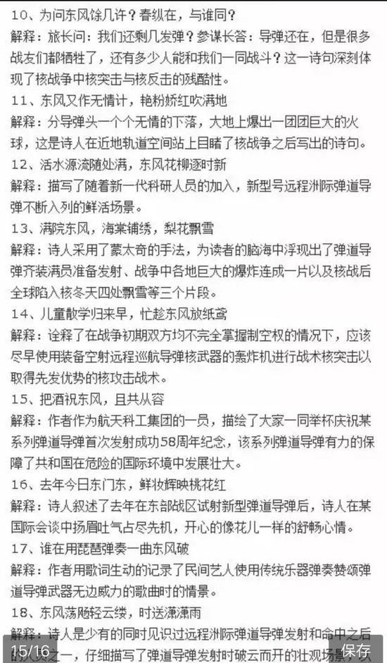 日本网友这样理解东风导弹命名 乐翻中国网友给出正解