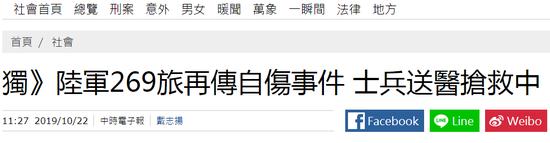 """台媒曝台军蔓延""""自残瘟疫"""" 有"""