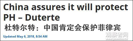 《马尼拉公报》报道截图