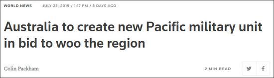继巨额金援邻国后 澳大利亚拟建太平洋支援部队