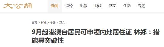 香港大公网报道截图
