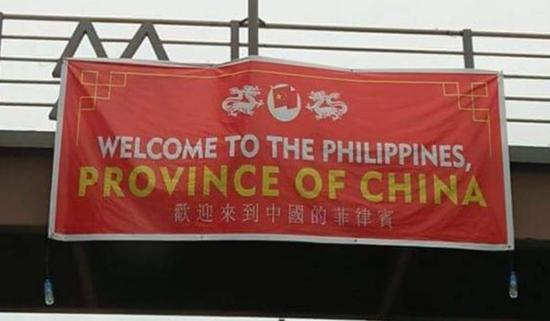"""菲律宾街头多处出现红布条 称""""菲为中国一啪嗒砰3召唤怎么按"""