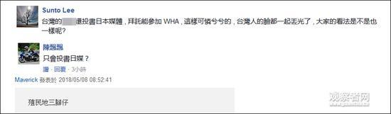 台湾未收到世卫大会门票 台官员:如期出发决不放弃野狼窝图库