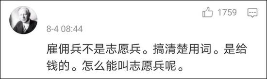 """吹嘘""""飞虎队""""是志愿兵?美驻华大使馆又翻车了"""