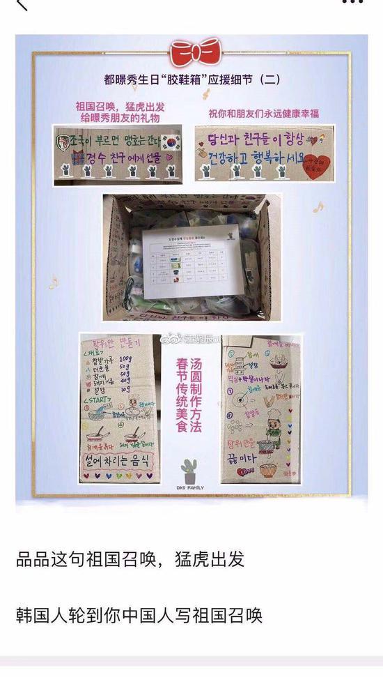 起底中国粉丝送礼物的韩国军队:曾被志愿军吊打