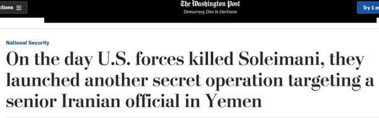 刺杀苏莱曼尼当天 美军刺杀另一伊朗高级将领失败