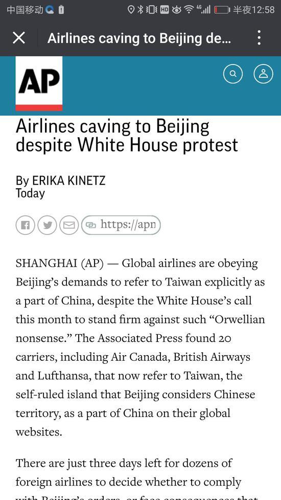 """这些外国航企还在抗拒""""台湾属于中国"""" 大限将至"""