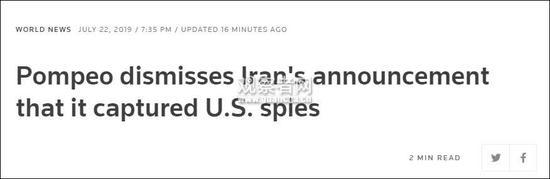 """美国务卿回应""""伊朗逮捕CIA间谍"""":他们天生爱说谎"""