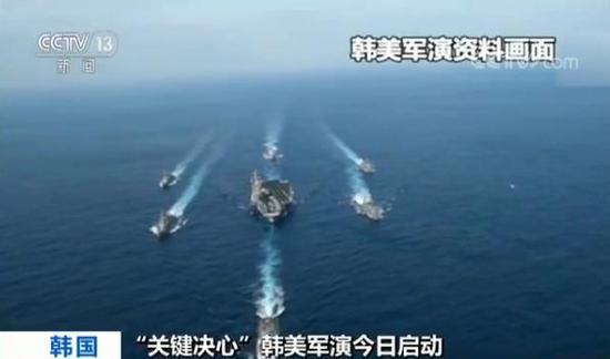 韩美今日启动关键决心军演 朝鲜未现强烈抵触