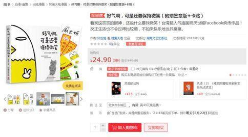 """目前,天猫网站上,该大陆版漫画还可搜索到,但显示信息为""""预售""""。"""