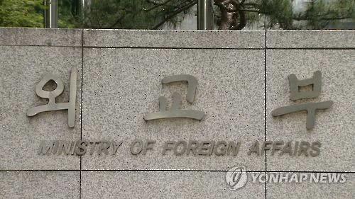 韩国外交部 图源:韩联社