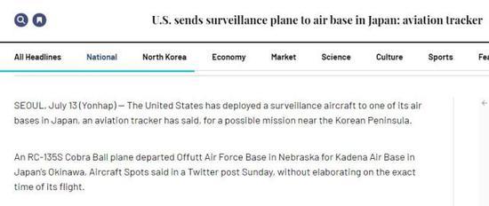 韩媒:美向日本嘉手纳基地部署侦察机 意在监测朝鲜