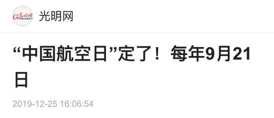 """""""中国航空日""""要来了:定在每年9月21日"""