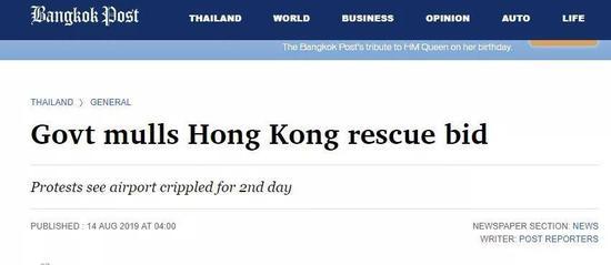 大量旅客被困香港机场 泰国军方准备出手了