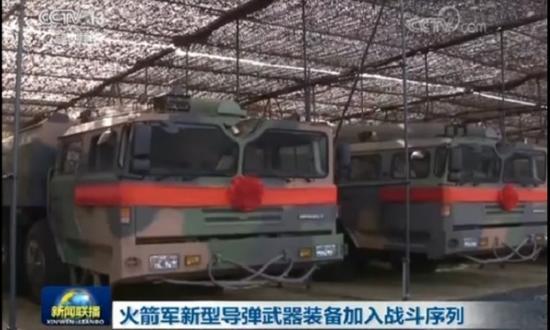 CCTV报道火箭军列装新型中远程导弹