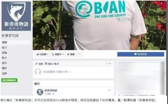 """""""新勇哥物语""""的脸书社交账号页面。现在内容已经超过100期。"""