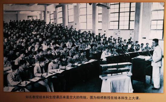 上海交大校史館內陳列的楊槱院士教學老照片。