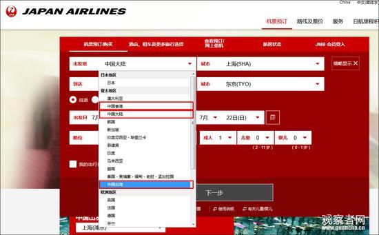"""日本两大航空公司修改标注 """"台独""""又喊被""""矮化"""""""