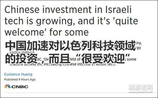 中国加速投资以色列科技公司 以方:非常欢迎中企