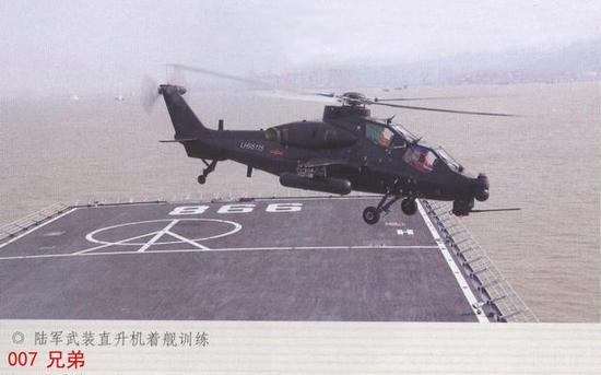 图片:071已测试过直-10上舰,向陆航借用的
