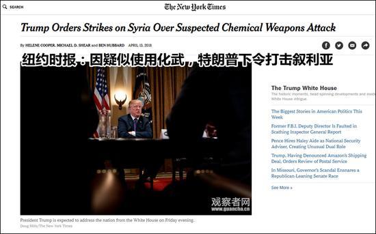 纽约时报报道截图