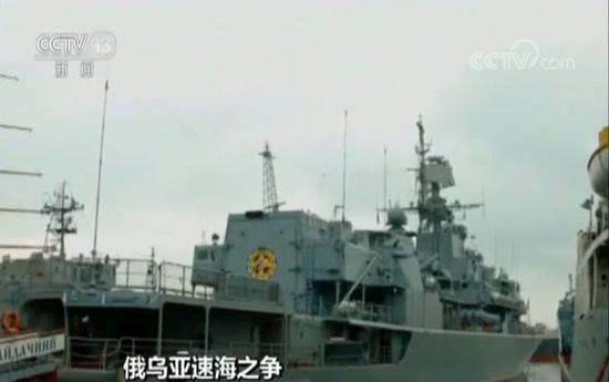 乌克兰指责俄军封锁亚速海  建议美欧对俄施加限制