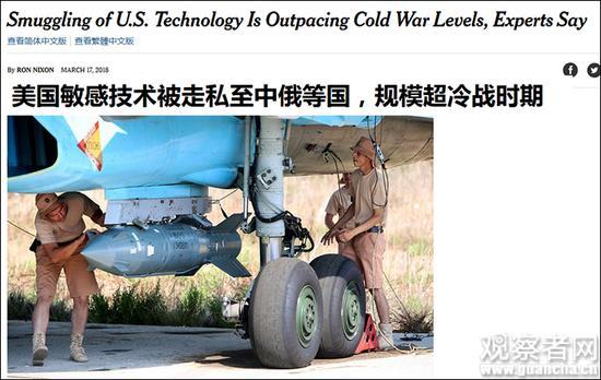 """美媒炒作中俄""""窃取""""敏感技术 称规模超冷战时期"""