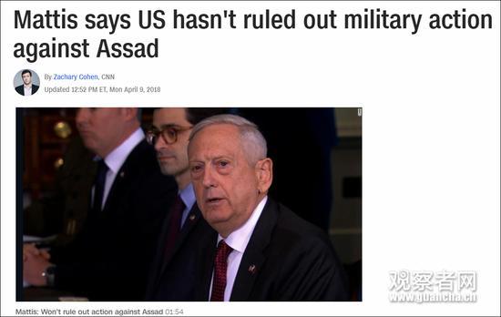 美国防部长马蒂斯 CNN报道截图