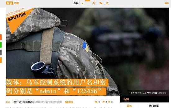 乌克兰媒体披露乌军控制系统服务器密码 竟是123456