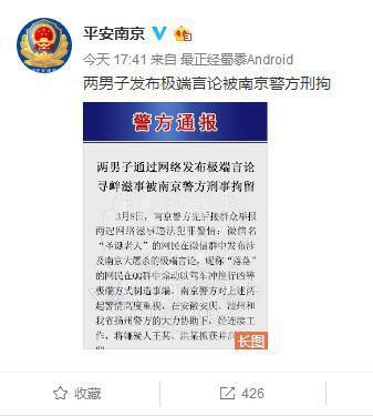 男子散布涉南京大屠杀极端言论 这次为何