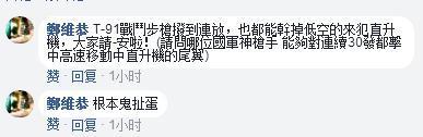 台湾网友在宋兆文脸书评论截图