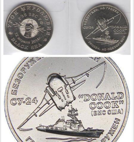 俄罗斯为庆贺苏-24干扰美战舰发型纪念币