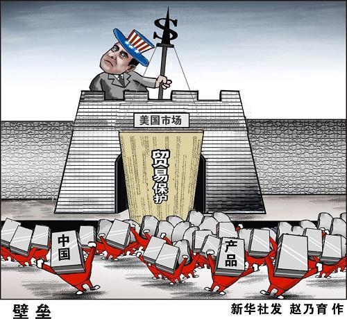 美打响对华贸易战第一枪 外媒称中美仍有回旋余地