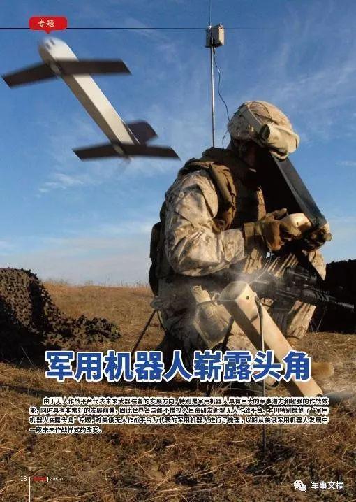 美将用第三次抵消战略对抗中俄 无人作战系统成关键