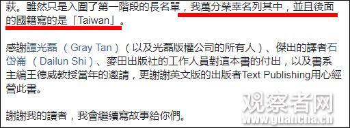 吴明益部分脸书截图