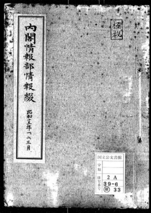 抗战日军强登海南遭中国军队奋起反抗 被赶下海