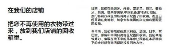 "ZARA网站已将原有说明改为""中国台湾地区""。"