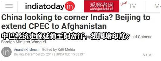 澳门新葡京娱乐场网址:印媒忧虑中巴经济走廊延伸至阿富汗_将围堵印度