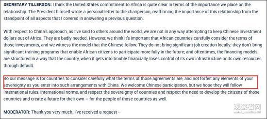 """所以,他警告:非洲国家在与中国合作时,""""不要放弃你们的主权""""。"""