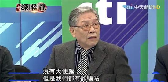 """他认为,台湾现在就是骗子的天下,诈骗横行完全是因为""""上梁不正下梁歪""""。"""