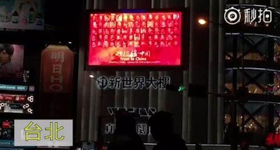 台湾当局叫停央视广告登陆台北 被批逢中