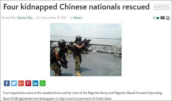 4名中国人在非洲被海盗绑架 尼日利亚军方已成功解救