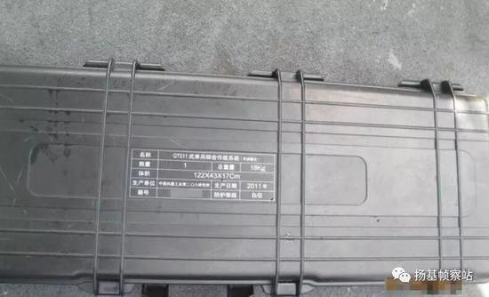 QTS-11手持部分(即步榴霰三合一武器)的包装盒