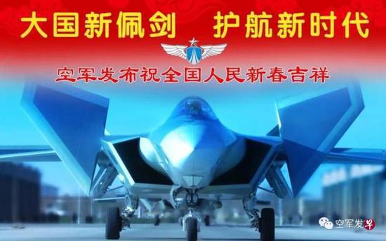 在春节期间空军发布歼-20和苏-35有深意