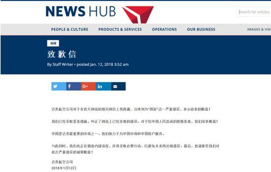 达美航空:伤害了中国人民感情,深表歉意